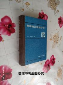 兽医临诊检验手册(布脊精装,上海科学技术出版社1989年3月一版一印,个人藏书,品好)