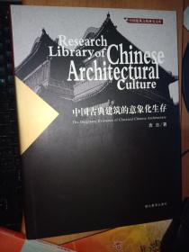 中国古典建筑的意象化生存