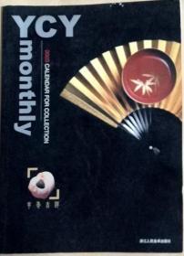 《2003年浙江人民美术出版社挂历缩样》