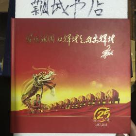 娃哈哈二十五周年庆邮票纪念册