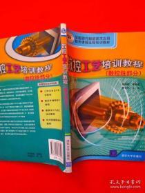 数控工艺培训教程数控铣部分, 杨伟群著  9787900643506