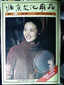 北京文化用品 1984年 第1期 总13期