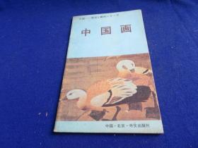 中国画 中国画的特点与欣赏(日文本)