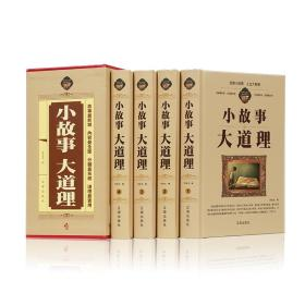 9787545133806-so-¥中华藏书--小故事,大道理(插盒全四册)