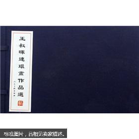 王叔晖连环画作品选(套装共4册) 32开线装仿宣