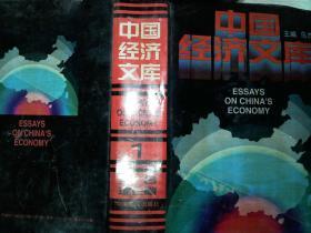 中国经济文库.综合理论卷(1)