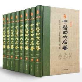 中医四大名著(精装全八册)藏书珍藏版