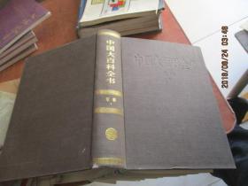 中国大百科全书 军事1