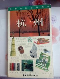 大雅中国旅行图鉴--杭州