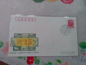 邮资文献    1993年毛泽东同志一定要根治海河题词三十周年纪念封