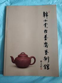 韩小虎指艺斋艺术馆——韩小虎紫砂艺术精品集