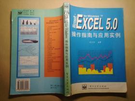 Microsoft Excel 5.0 for Windows操作指南与应用实例