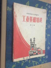 河南省初中试用课本 工业基础知识 第三册