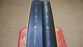 达摩禅学研究(上下册精装附函套)