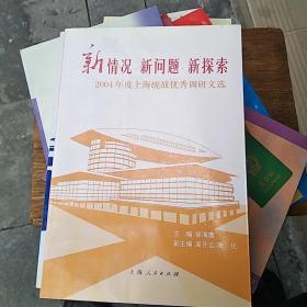 新情况新问题新探索2004年度上海统战优秀调研文选