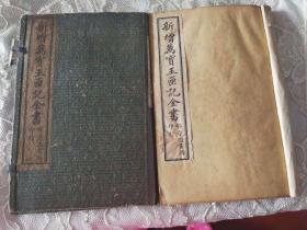 民国线装书----《新增万宝玉匣记全书》上下两卷合订在一起、原涵套、上海锦章图书局印行