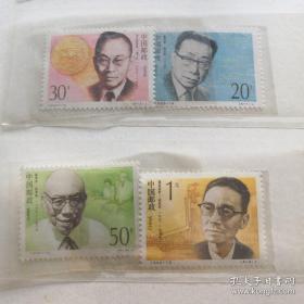 《中国现代科学家》(第三组4枚)