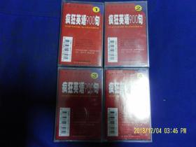 磁带   疯狂英语900句 1.2.3.4.四盘全