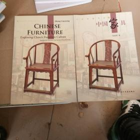 中国家具(一本中文一本英文两本和售)