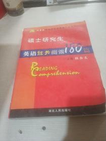 硕士研究生英语过关阅读180篇