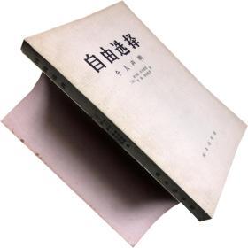 自由选择 个人声明 弗里德曼 书籍