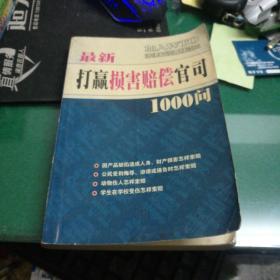打赢损害赔偿官司1000问