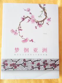 梦徊亚洲      鲍氏东方艺术馆与卡地亚典藏     (展览画册),  品如图      8开精装