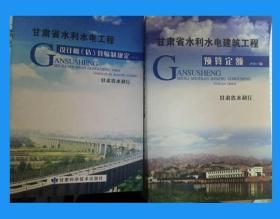 甘肃省水利水电建筑工程预算定额 甘肃水利工程预算定额 2013年版