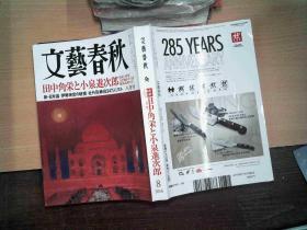 文艺春秋    第94卷  第十二号  日文书 =