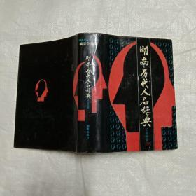 湖南历代人名辞典