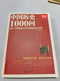 中国历史1000问(超值金版)