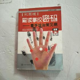 解读掌纹密码:看手诊治常见病(彩图版)