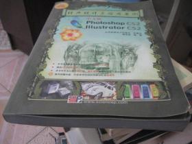 中文版Photoshop CS 2 Illustrator CS 2经典设计与应用案例