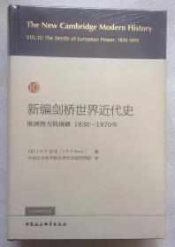 新编剑桥世界近代史第10卷-(欧洲势力的顶峰:1830-1870年)