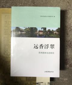 远香浮翠 苏州园林生态研究 全新未拆封 C7