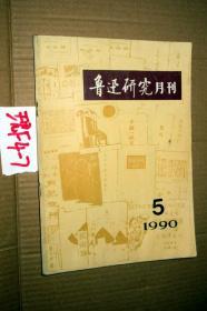 鲁迅研究月刊1990.5