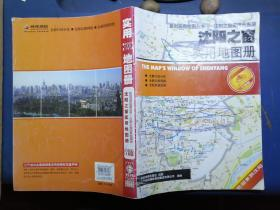 沈阳之窗 实用地图册