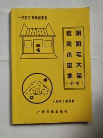 【周易/易学书籍】风水宝地全书 (★-书架4)