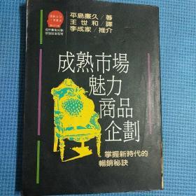 成熟市场魅力商品企划(平岛康久)