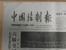 中国法制报1985年3月29日