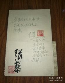 【超珍罕 著名词作者 张藜 签名钤印 题词 五十多字 两次签名 两次钤印】 并附 两张 剪报粘在一起  ==== 1991年1月18日