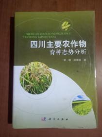 四川主要农作物育种态势分析9787030344120