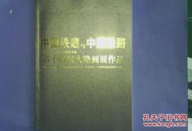 中国铁建与中国铁路 第十四届大路画展作品