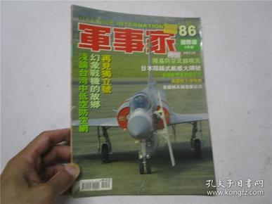 军事家 1998年86期