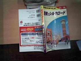 地球  西安  日文书 =