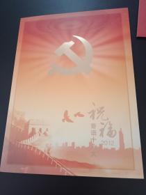 祝福 寄语十八大 2012 邮票  明信片 见图