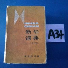 新华词典~~~~~满25包邮!