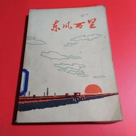 东风万里(1977年1版1印)