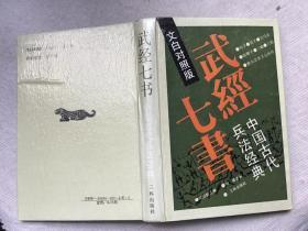中国古代兵法经典:武经七书(文白对照版)