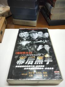 二十二集反腐电视连续剧(幕后黑手 )22碟装